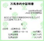 080608安田記念.JPG