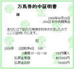080629宝塚記念.JPG